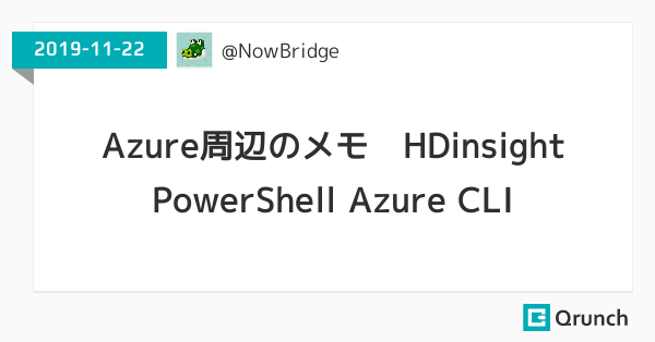 Azure周辺のメモ HDinsight PowerShell Azure CLI