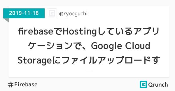 firebaseでHostingしているアプリケーションで、Google Cloud Storageにファイルアップロードする