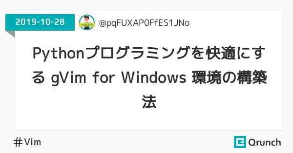 Pythonプログラミングを快適にする gVim for Windows 環境の構築法