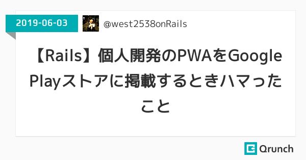 【Rails】個人開発のPWAをGoogle Playストアに掲載するときハマったこと