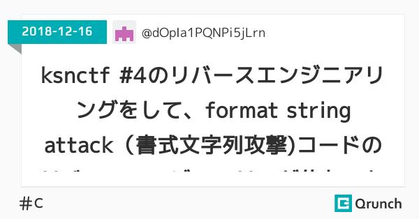 ksnctf #4のリバースエンジニアリング的なことから、format string attack(書式文字列攻撃)を学ぶ