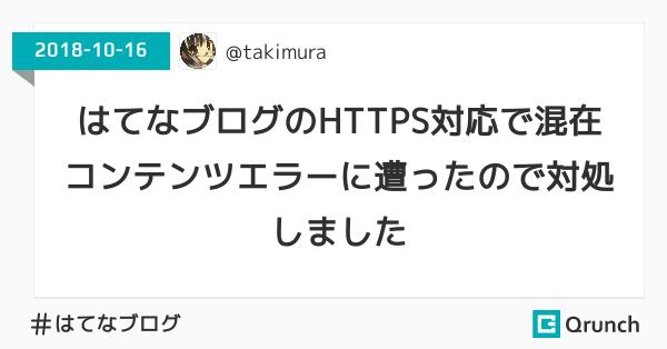 はてなブログのHTTPS対応で混在コンテンツエラーに遭ったので対処しました