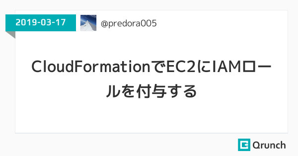 CloudFormationでEC2にIAMロールを付与する