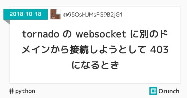 tornado の websocket に別のドメインから接続しようとして 403 になるとき