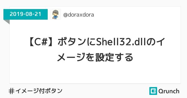 【C#】ボタンにShell32.dllのイメージを設定する