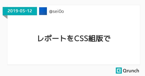 レポートをCSS組版で