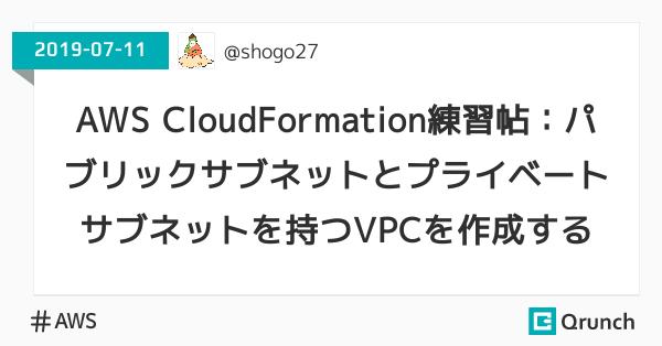 AWS CloudFormation練習帖:パブリックサブネットとプライベートサブネットを持つVPCを作成する