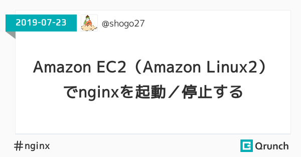 Amazon EC2(Amazon Linux2)でnginxを起動/停止する