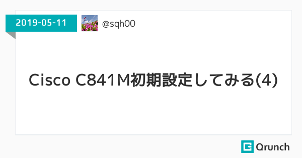 Cisco C841M初期設定してみる(4)