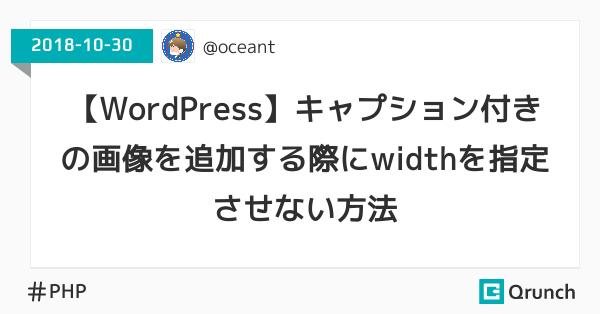 【WordPress】キャプション付きの画像を追加する際にwidthを指定させない方法