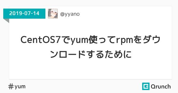 CentOS7でyum使ってrpmをダウンロードするために