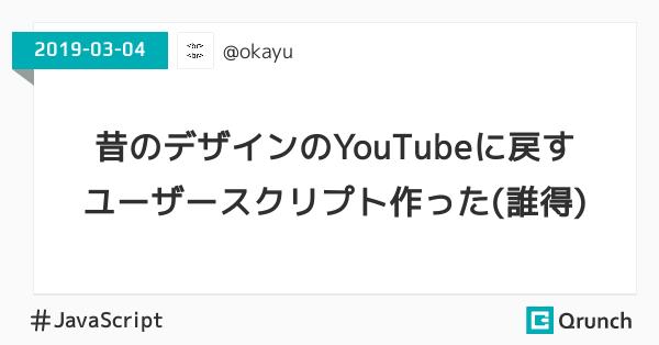 昔のデザインのYouTubeに戻すユーザースクリプト作った(誰得)