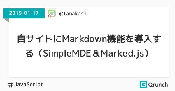 自サイトにMarkdown機能を導入する(SimpleMDE&Marked.js)