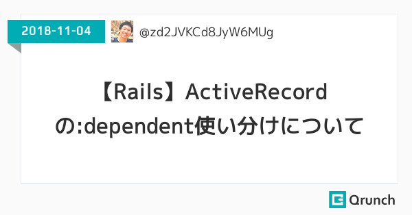 【Rails】ActiveRecordの:dependent使い分けについて