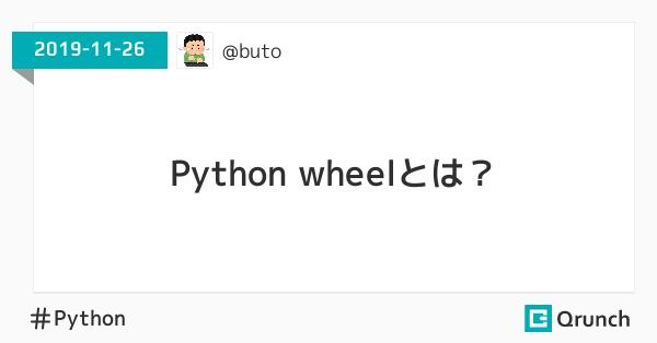 Python wheelとは?