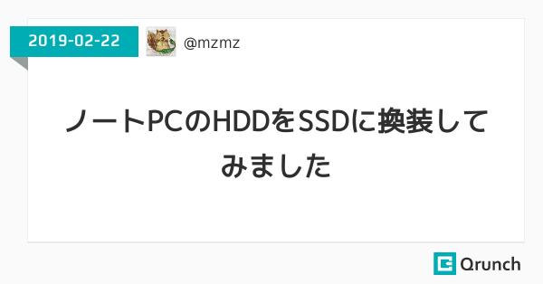 ノートPCのHDDをSSDに換装してみました