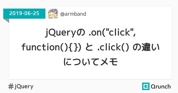 """jQueryの .on(""""click"""", function(){}) と .click() の違いについてメモ"""