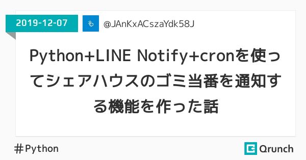 Python+LINE Notify+cronを使ってシェアハウスのゴミ当番を通知する機能を作った話