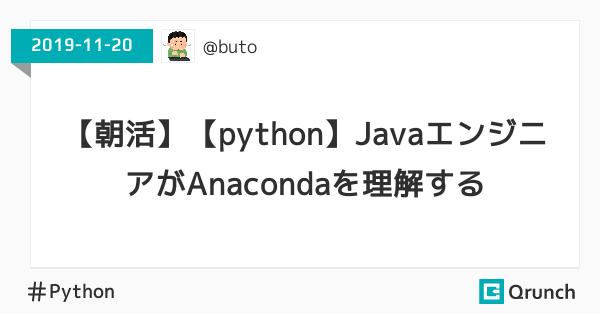 【朝活】【python】JavaエンジニアがAnacondaを理解する