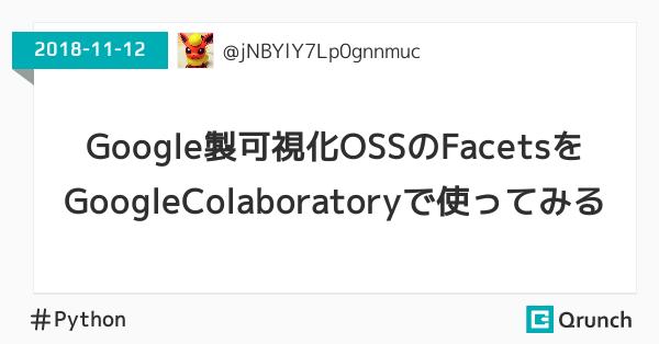 Google製可視化OSSのFacetsをGoogleColaboratoryで使ってみる