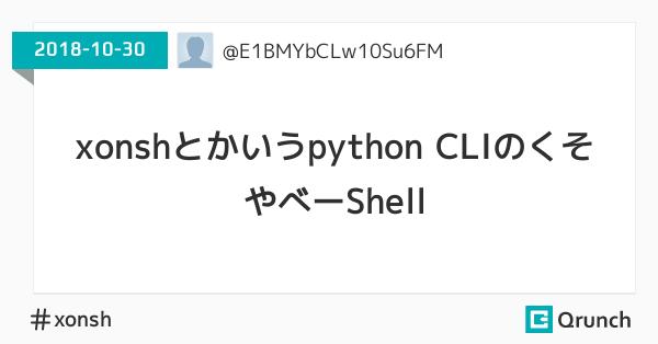 xonshとかいうpython CLIのくそやべーShell