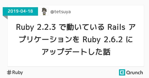 Ruby 2.2.3 で動いている Rails アプリケーションを Ruby 2.6.2 にアップデートした話