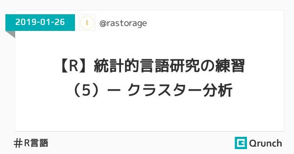 【R】統計的言語研究の練習(5)ー クラスター分析