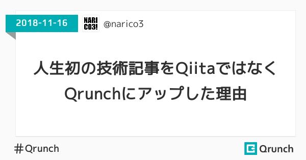 人生初の技術記事をQiitaではなくQrunchにアップした理由
