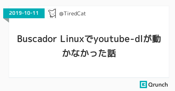 Buscador Linuxでyoutube-dlが動かなかった話