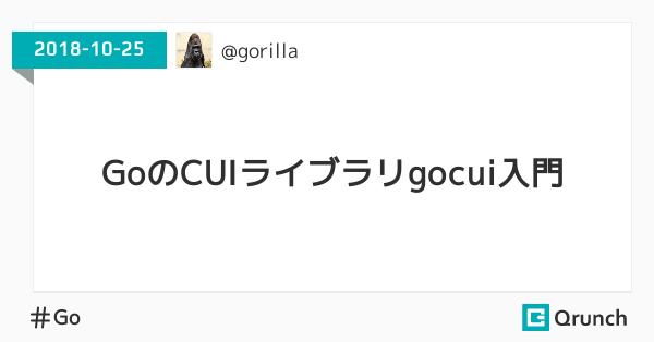 GoのCUIライブラリgocui入門