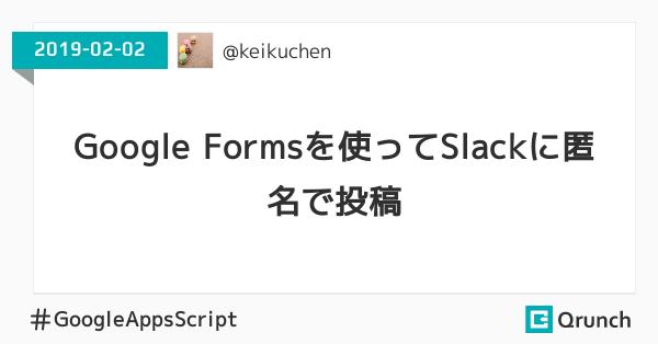 Google Formsを使ってSlackに匿名で投稿