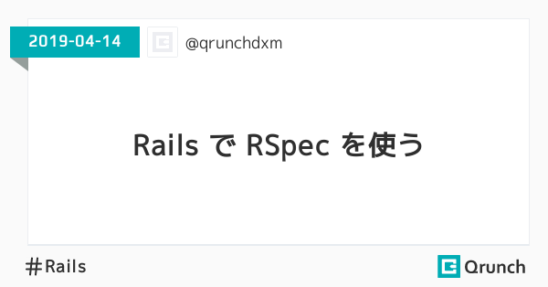 Rails で RSpec を使う