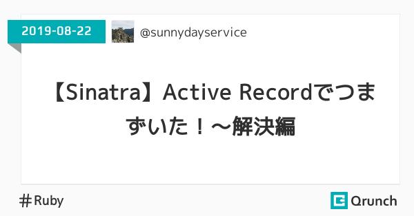 【Sinatra】Active Recordでつまずいた!~解決編