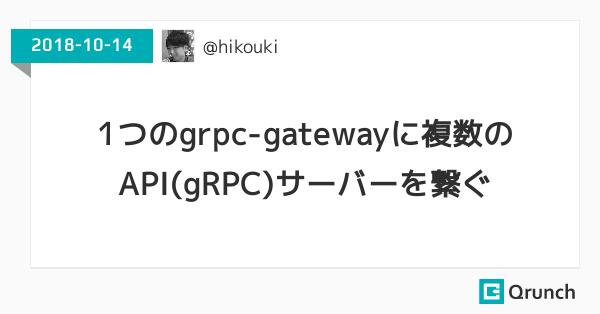 1つのgrpc-gatewayに複数のAPI(gRPC)サーバーを繋ぐ