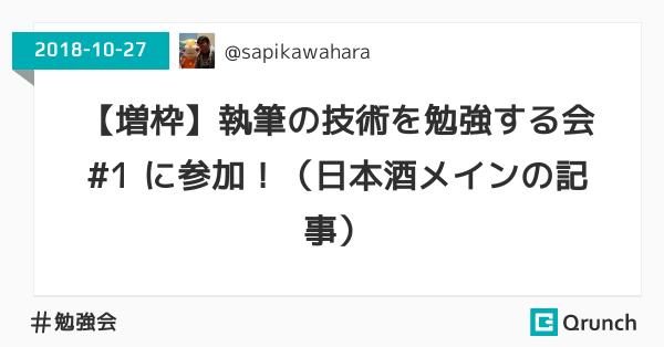 [WIP]【増枠】執筆の技術を勉強する会 #1 に参加!(日本酒メインの記事)