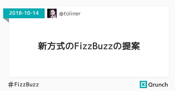 新方式のFizzBuzzの提案