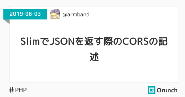 SlimでJSONを返す際のCORSの記述