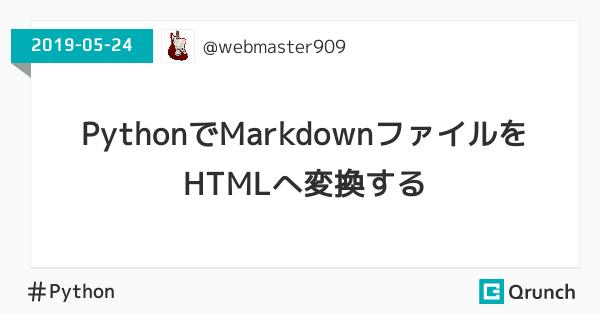 PythonでMarkdownファイルをHTMLへ変換する