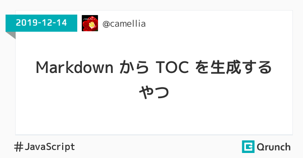 Markdown から TOC を生成するやつ