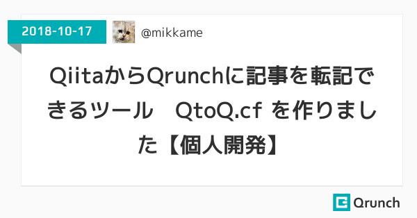 QiitaからQrunchに記事を転記できるツール QtoQ.cf を作りました【個人開発】