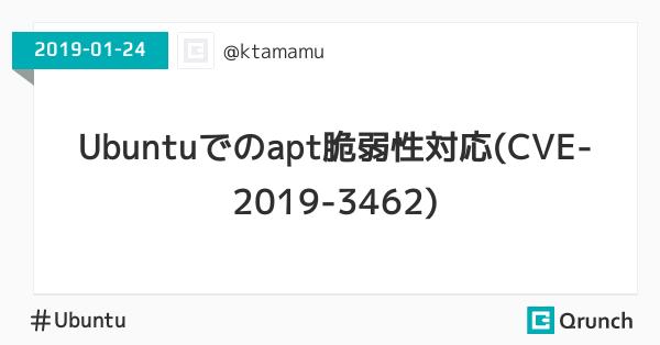 Ubuntuでのapt脆弱性対応(CVE-2019-3462)