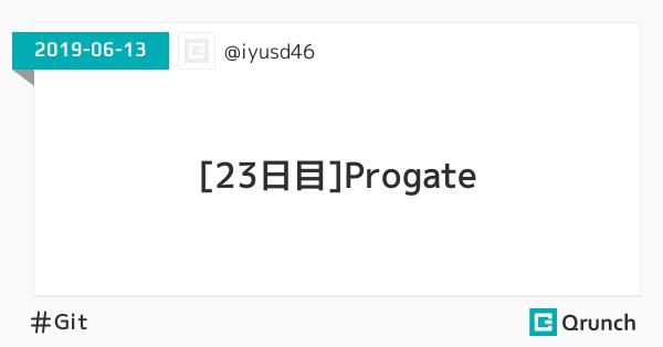 [23日目]Progate