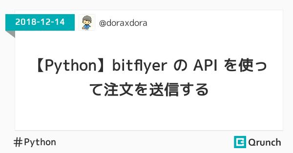 【Python】bitflyer の API を使って注文を送信する
