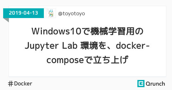 Windows10で機械学習用に Jupyter Lab 環境を、docker-composeで立ち上げ