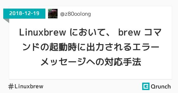 Linuxbrew において、 brew コマンドの起動時に出力されるエラーメッセージへの対応手法