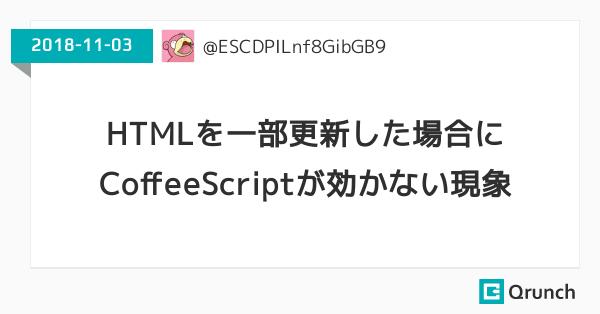HTMLを一部更新した場合にCoffeeScriptが効かない現象