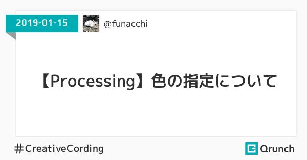 【Processing】色の指定について