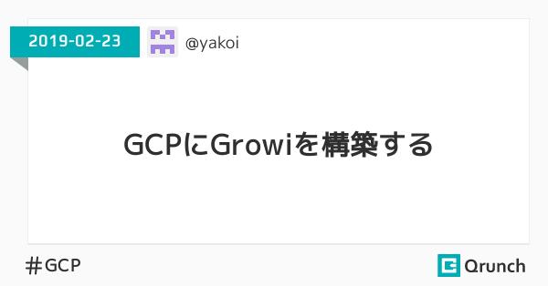 GCPにGROWIを構築する 01 GCPの設定