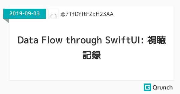 Data Flow through SwiftUI: 視聴記録