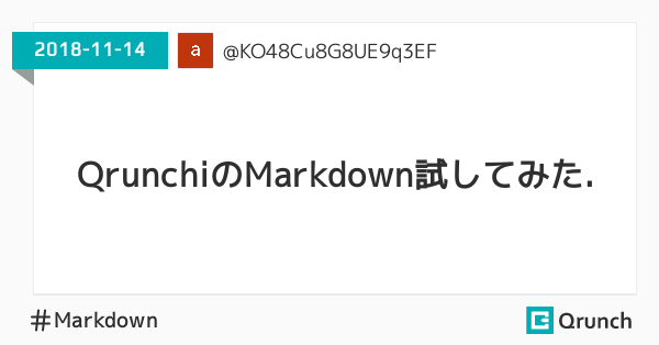 QrunchのMarkdown試してみた.